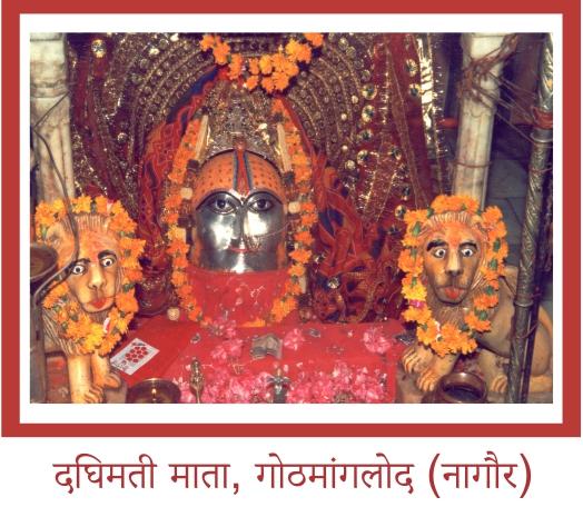 Maheshwari Samaj ke Gotra, Mata and Places, Gotra Mothers and Place