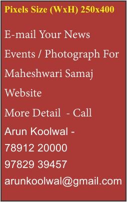 Shri Maheshwari Samaj - Jaipur, Jaipur Maheshwari Patrika